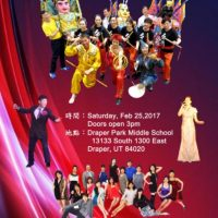 primary-2017-Utah-Taiwanese-Lantern-Festival--Free-Admission--1487271197