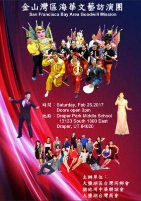 2017 Utah Taiwanese Lantern Festival