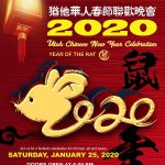 2020 Utah Chinese New Year Celebration Performances (Utah Chunwan)