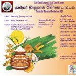 UTS Tamilar Thirunaal Kondattam 2020