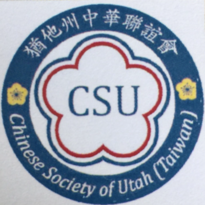 Chinese Society of Utah (Taiwan) Presents The Beauty of Traditional Chinese Characters & Lianpu
